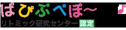 リトミック幼児教室 ぱぴぷぺぽ~音